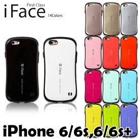 iFace【DM便送料無料】iFace First Class ハードケース 正規品 アイフォン iPhone6 iPhone6s iPhone6Plus 耐衝撃 スマホケース iPhoneケース アイフェイス iPhone iFace TPU ★★