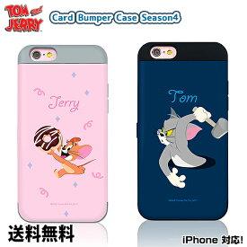 TOM AND JERRY CARD BUMPER CASE SEASON4【DM便送料無料】iPhone x カード収納ケース トムとジェリー 公式 可愛い iPhoneケース【iPhone iPhoneX iPhone8 iPhone7 iPhone6 アイフォン6 アイフォン6s アイフォン7 アイフォン8 アイフォンX】