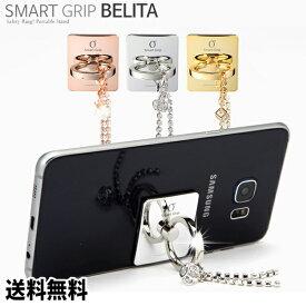 SMART GRIP BELITA スマホリング iPhoneリング おしゃれ 可愛い スマホスタンド 落下防止 正規品 ホールドリング スタンド ホルダー 指輪型【iPhone iPhoneX iPhone8 iPhone7 iPhone6 アイフォン アイフォン6 アイフォン アイフォン7 アイフォン8 リング】