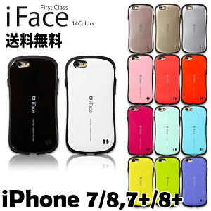 iFace【DM便送料無料】iFace First Class 正規品  アイフォン iPhone7 iPhone7Plus iPhone8 iPhone8Plus 耐衝撃 アイフェイス ハードケース iPhone7ケース iPhone8ケース スマホケース iPhone iFace TPU ★★