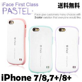 【iFace Pastel】 iPhone8Plusケース アイフォン iPhone ケース アイフェイス 耐衝撃 ハードケース パステル スマホケース iPhoneケース 可愛い【iPhone iPhone7Plus iPhone8Plus アイフォン7プラス アイフォン8プラス ケース】