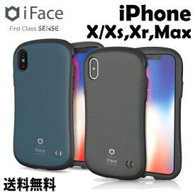 【iFace Sense】iPhoneXケース iPhoneXs iPhoneXsMax アイフェイス 耐衝撃 素材 ハードケース センス スマホケース SE2 アイフォンXRケース アイフォンXs iPhone10ケース iPhoneケース シンプル アイフォン8 アイフォンX iPhoneX iPhone8 iPhone7