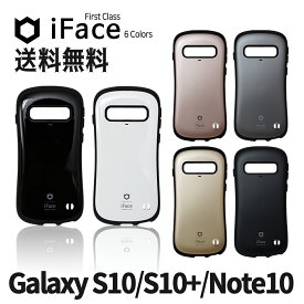 iFace【DM便送料無料】Galaxy S20 正規品 iFace First Class Galaxy s10 s10+ note10 iFace スマホケース First Class アイフェイス ギャラクシー s10プラス ギャラクシーs10 耐衝撃 note10