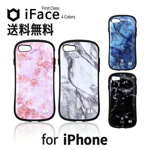 【iFace 大理石】【DM便送料無料】iFace First Class Marble iFace First Class 大理石 第2世代 iPhoneSE 正規品 アイフォン SE2 iPhone7 iPhone7Plus iPhone8 iPhone8Plus 耐衝撃 アイフェイス ハードケース iPhone7ケース iPho