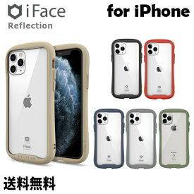 【iFace Reflection】【DM便送料無料】iPhone12 12Pro iPhone12ProMax 正規品 第2世代 iPhoneSE アイフォン SE2 iPhone7 iPhone8 iPhone8Plus iphoneX iphoneXs iphoneXr iphoneXsMax iphone11 iphone11pro iphone11ProMax 耐衝撃 アイフェイス ハードケース TPU
