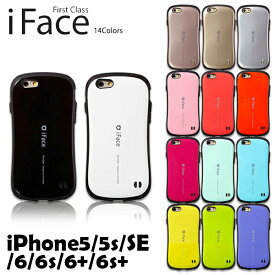 iFace【DM便送料無料】iFace First Class 正規品 アイフォンiphone6 iphone6s iphone6plus iphone6splus iPhone5 iPhone5s iPhoneSE SE 耐衝撃 スマホケース アイフェイス ハードケース iPhone5ケース iFace TPU ★★