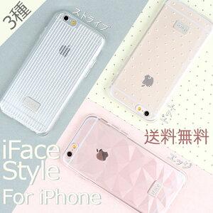 【iFace Style】【送料無料】アイフェイス iPhoneSE 第2世代 se2 7plus 8plus X Xs iphoneケース カバー 耐衝撃 かわいい 韓国 携帯ケース 携帯カバー 携帯 パステル ストライプ ドット エッジ 軽い おしゃ