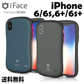 【iFace Sense】iFace First Class Sense iPhone6 アイフェイス ハードケース センス 6s iPhone ケース シンプル アイフェイス iPhone 6Plusケース 耐衝撃 素材 ハードケース センス スマホケース iPhoneケース アイフォン7プラス iPhone iPhone6Plus iPhone6sPlus