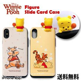 DISNEY POOH Figure Slide Card Case【スマホ iPhoneケース 公式 キャラクター 3D 人形 可愛い カード収納 iPhoneX iPhone8 iPhone7 iPhone6 アイフォン6s アイフォン7 アイフォン8 アイフォンX フィギュア】プーさん ディズニーフィギュアケース