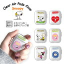 SNOOPY CLEAR AIRPODS CASE【送料無料】 スヌーピー 公式グッズ かわいい ケース クリア キャラクター AirPodsカバー AirPodsカバーケース AirPodsケース エアポッズ イヤホンケース エアー ポッズ