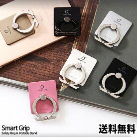 SMART GRIP OMEGA スマホリング iPhoneリング 可愛い おしゃれ シンプル 正規品 落下防止 ホールドリング スマホスタンド スタンドホルダー 指輪型【iPhone iPhoneX iPhone8 iPhone7 iPhone6 アイフォン アイフォン6 アイフォン アイフォン7 アイフォン8 リング】