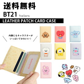 BT21 BABY LEATHER PATCH CARD CASE【送料無料】BT21 BTS パスケース カードケース 定期入れ 公式グッズ 韓流グッズ 韓国 K-POP 防弾少年団 公式グッズ 韓国公式