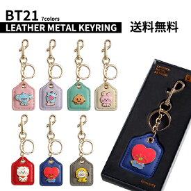 【LEATHER】BT21 BABY LEATHER METAL KEYRING 【送料無料】 公式グッズ バッグチャーム BAG CHARM DOLL 防弾少年団 バンタン少年団 BTS