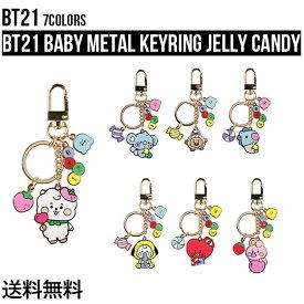BT21 Baby Metal Keyring Jelly Candy【送料無料】BTS 公式 グッズ バンタン キーリング 韓国 人気 かわいい ベイビーシリーズ 防弾少年団 最安値 持ち運び ちょうどいいサイズ K-POP かわいい ストラップ キーホルダー 韓国 防弾少年団 TATA CHIMMY COOKY RJ SHOOKY