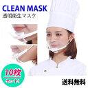 Clean Mask 10枚セット【送料無料】口元カバー 飛沫対策 透明マスク クリアマスク 業務用 飲食店 接客業 プラスチック…