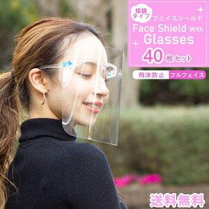 【40枚セット】Face Shield With Glasses【送料無料】 フェイスシールド 40枚セット めがね 眼鏡型 フェイスガード 大人用 フェイスカバー 接客業 コンビニ 介護施設 簡易式 男女兼用 水洗い 40個 透
