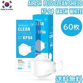 【60枚】Airish Plus CLEAN SHIELD KF94 MASK【送料無料】60枚セット 防疫マスク プレミアムマスク ウイルス 飛沫 PM2.5 感染 予防 医療部外品MASK KF94マスク 保健用 KN95マスク相当 衛生マスク 個別包装 3D立体 高性能 マスク KF94認証 韓国 韓国製 4層構造 最安値