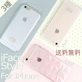 【iFace style】【DM便送料無料】iFace First Class 正規品 iPhone6 iPhone6s iPhone6Plus iPhone6sPlus クリア 夏ケース アイフォン 耐衝撃 スマホケース iPhone6sケース ハードケース iPhone iFace TPU アイフェイス★★