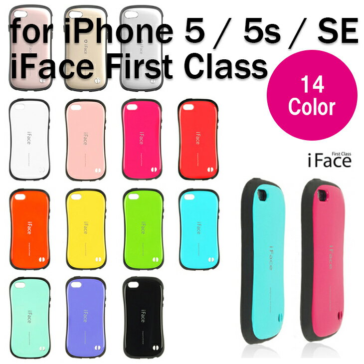 iFace【DM便送料無料】iFace First Class 正規品 アイフォン iPhone5 iPhone5s iPhoneSE SE 耐衝撃 スマホケース アイフェイス ハードケース iPhone5ケース iFace TPU ★★