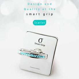 SMART GRIP SCARLET スマホリング iPhoneリング オシャレ カワイイ スマホスタンド 正規品 落下防止 スタンド ホルダー ホールドリング 指輪型【iPhone iPhoneX iPhone8 iPhone7 iPhone6 アイフォン アイフォン6 アイフォン アイフォン7 アイフォン8 リング】