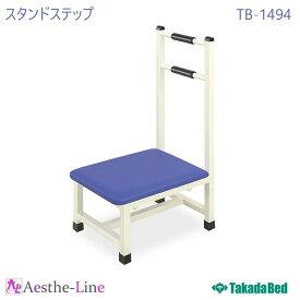 【ポイント5倍】【高田ベッド 立ち上がり スタンド】 スタンドステップ TB-1494 ベッド用品 ベッド用手すり 介護用品