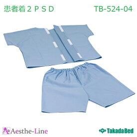 【ポイント5倍】【高田ベッド 患者着 エステ 医療 整体 施術用 業務用】 患者着2PSD TB-524-04 後方マジックテープ式
