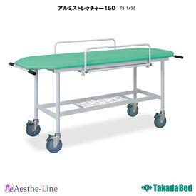 【ポイント5倍】【ストレッチャー 高田ベッド 】 アルミストレッチャー 150 TB-1435 リハビリ