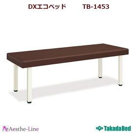 【ポイント5倍】【高田ベッド マッサージベッド】 DXエコベッド TB-1453 治療用ベッド 診察台 診察ベッド