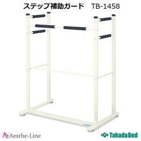 【ポイント5倍】【高田ベッド 手すり】 ステップ補助ガード TB-1458