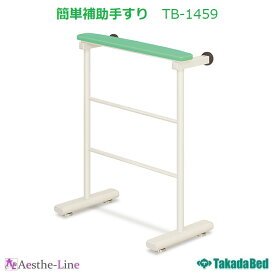 【ポイント5倍】【高田ベッド 手すり】 簡単補助手すり TB-1459