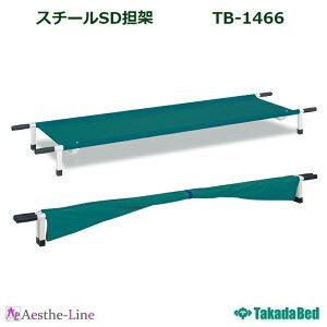【ポイント5倍】【高田ベッド 担架 】 スチールSD担架 TB-1466