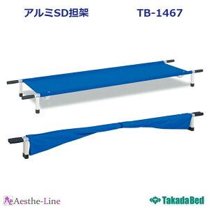 【ポイント5倍】【高田ベッド 担架】 アルミSD担架 TB-1467
