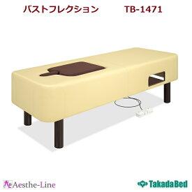 【ポイント5倍】【高田ベッド 電動 マッサージベッド】 バストフレクション TB-1471