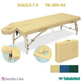 【ポイント5倍】【高田ベッド マッサージベッド】 カルロス70 TB-209-02 ポータブルベッド