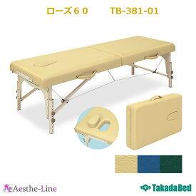【ポイント5倍】【高田ベッド マッサージベッド】 ローズ60 TB-381-01 ポータブルベッド