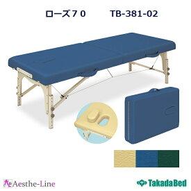 【ポイント5倍】【高田ベッド マッサージベッド】 ローズ70 TB-381-02 ポータブルベッド