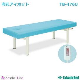 【ポイント5倍】【高田ベッド マッサージベッド】 有孔アイホット TB-476U 治療用ベッド 診察台 診察ベッド