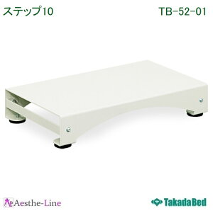 【高田ベッド】 ステップ10 TB-52-01 踏み台 高さ10cm