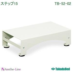 【ポイント5倍】【高田ベッド】 ステップ15 TB-52-02 踏み台 高さ15cm