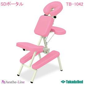 【ポイント5倍】【高田ベッド マッサージベッド】 SDポータル TB-1042 クイックマッサージ