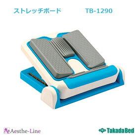 【ポイント5倍】【高田ベッド リハビリマシン 】 ストレッチボード TB-1290 エクササイズ ストレッチング運動