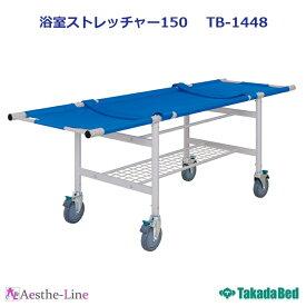 【ポイント5倍】【ストレッチャー 高田ベッド 】 浴室ストレッチャー150 TB-1448