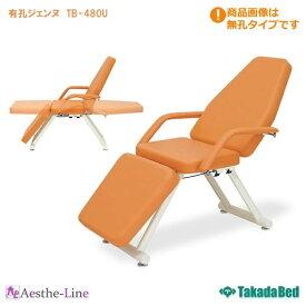 【ポイント5倍】【高田ベッド フェイシャルベッド】 有孔ジェンヌ TB-480U 治療用ベッド