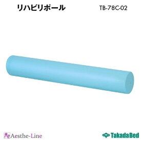 【ポイント5倍】【高田ベッド リハビリ 】 リハビリポール TB-78C-02 ヨガポール