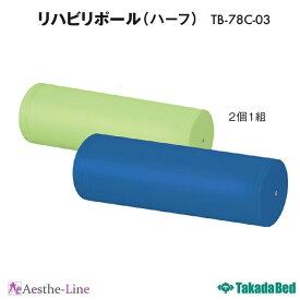 【ポイント5倍】【高田ベッド リハビリ 】 リハビリポール(ハーフ) TB-78C-03 ヨガポール