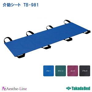 【ポイント5倍】【高田ベッド 移乗シート 担架 】 介助シート TB-981 移乗シート 車椅子 ベッド用