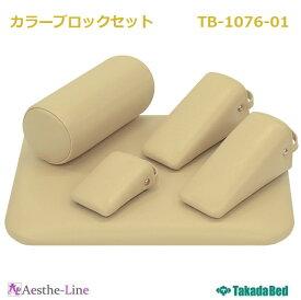 【ポイント5倍】【高田ベッド】 カラーブロックセット TB-1076-01 ブロックテクニック 筋膜リリース 骨盤矯正 SOT