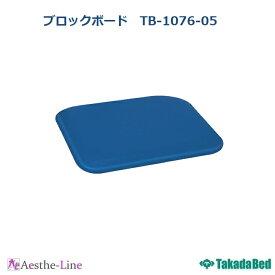 【ポイント5倍】【高田ベッド】 ブロックボード TB-1076-05 ブロックテクニック 筋膜リリース 骨盤矯正 SOT 胸椎アジャスト
