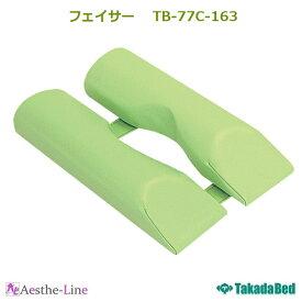 【ポイント5倍】【高田ベッド】 フェイサー TB-77C-163 縦型クッション
