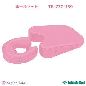 【ポイント5倍】【高田ベッド】 ホールセット TB-77c-169 フェイス&バストのセット